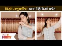 वैदेही परशुरामीचा डान्स व्हिडिओ चर्चेत | Vaidehi Parshurami Dance | Lokmat Filmy - Marathi News | Vaidehi Parashurami's dance video in discussion | Vaidehi Parshurami Dance | Lokmat Filmy | Latest entertainment Videos at Lokmat.com