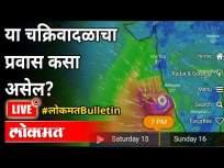 Tauktae Cyclone बद्दल सगळं काही समजून घेऊ! | Cyclone Tauktae Alert Maharashtra | Top 5 News - Marathi News | Let's understand everything about Tauktae Cyclone! | Cyclone Tauktae Alert Maharashtra | Top 5 News | Latest maharashtra Videos at Lokmat.com