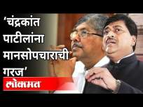 अशोक चव्हाणांचा चंद्रकांत पाटील यांना टोला | Ashok Chavan VS Chandrakant Patil | Maharashtra News - Marathi News | Ashok Chavan lashes out at Chandrakant Patil | Ashok Chavan VS Chandrakant Patil | Maharashtra News | Latest maharashtra Videos at Lokmat.com