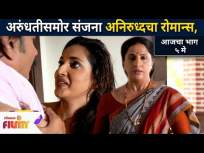 अरुंधतीसमोर संजना अनिरुध्दचा रोमान्स | Aai Kuthe Kay Karte Today's Episode | 5 May | Lokmat Filmy - Marathi News | Romance of Sanjana Aniruddha in front of Arundhati | Aai Kuthe Kay Karte Today's Episode | 5 May | Lokmat Filmy | Latest entertainment Videos at Lokmat.com