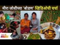 मीरा जोशीच्या 'बोडण' व्हिडिओची चर्चा | Meera Joshi Viral Video | Lokmat Filmy - Marathi News | Discussion of Mira Joshi's 'Bodan' video | Meera Joshi Viral Video | Lokmat Filmy | Latest entertainment Videos at Lokmat.com
