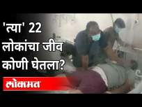 'त्या' २२ रूग्णांचा जीव कोणी घेतला? Nashik Oxygen Leak | Zakir Hussain Hospital | Maharashtra News - Marathi News | Who killed 'those' 22 patients? Nashik Oxygen Leak | Zakir Hussain Hospital | Maharashtra News | Latest maharashtra Videos at Lokmat.com