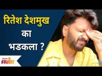 औषधांचा काळाबाजार करणार्‍यांना भर रस्त्यात चोपला पाहिजे | Black Market Of Medicine |Riteish Deshmukh - Marathi News | Drug blackmailers should be beaten on the streets Black Market Of Medicine | Riteish Deshmukh | Latest entertainment Videos at Lokmat.com