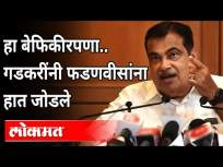 हा बेफिकीरपणा...गडकरींनी फडणवीसांना हात जोडले | Nitin Gadkari | Devendra Fadnavis | Corona Virus - Marathi News | This indifference ... Gadkari joined hands with Fadnavis | Nitin Gadkari | Devendra Fadnavis | Corona Virus | Latest maharashtra Videos at Lokmat.com