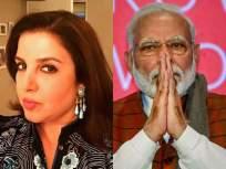 दिवे पेटवण्याच्या नरेंद्र मोदींच्या संकल्पनेवर भडकली फराह खान, दिले हे सडेतोड उत्तर - Marathi News | Farah Khan Tweeted On PM Modi's Candle And Lamp Burning Appeal PSC | Latest bollywood News at Lokmat.com