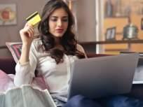 ऑनलाइन शॉपिंग करण्याची सवय असेल तर वेळीच व्हा सावध, रिसर्चमधून धक्कादायक खुलासा!