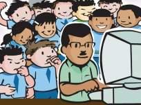 ब्रिटिश कौन्सिलकडून मुलांसाठी ऑनलाईन साहित्याचा खजिना - Marathi News | British Council for Children's Literature | Latest mumbai News at Lokmat.com