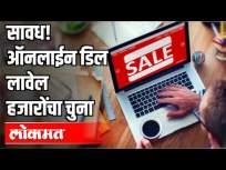 सावध! ऑनलाईन डिल लावेल हजारोंचा चुना - Marathi News | Caution! Thousands of online deals | Latest crime Videos at Lokmat.com
