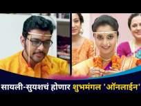 शुभमंगल ऑनलाईन मध्ये खरंखुरं ऑनलाईन लग्न   Shubhmangal Online   Lokmat CNX Filmy - Marathi News   Really Online Wedding in Shubhamangal Online   Shubhmangal Online   Lokmat CNX Filmy   Latest entertainment Videos at Lokmat.com