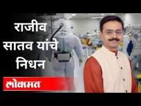 काँग्रेस नेते राजीव सातव यांचे निधन | Congress Leader Rajiv Satav Death | India News - Marathi News | Congress leader Rajiv Satav passes away Congress Leader Rajiv Satav Death | India News | Latest maharashtra Videos at Lokmat.com