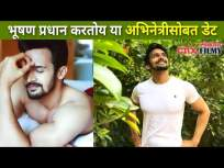 भूषण प्रधान करतोय या अभिनेत्रीसोबत डेट | Bhushan Pradhan Dating | Lokmat CNX Filmy - Marathi News | Bhushan Pradhan is dating this actress Bhushan Pradhan Dating | Lokmat CNX Filmy | Latest entertainment Videos at Lokmat.com