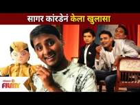 सागर कांरडेनं केला खुलासा | Chala Hawa Yeu Dya | Sagar Karande | Postman | Lokmat Filmy - Marathi News | Revealed by Sagar Kanarde | Chala Hawa Yeu Dya | Sagar Karande | Postman | Lokmat Filmy | Latest entertainment Videos at Lokmat.com