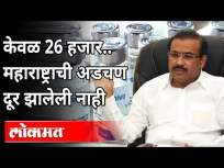 केवळ 26 हजार.. महाराष्ट्राची अडचण दूर झालेली नाही | Rajesh Tope | Corona Virus In Maharashtra - Marathi News | Only 26 thousand .. Maharashtra's problem is not solved | Rajesh Tope | Corona Virus In Maharashtra | Latest maharashtra Videos at Lokmat.com