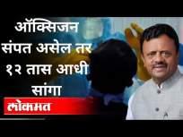 ऑक्सिजन संपत असेल तर १२ तास आधी सांगा | Dr. Rajendra Shingne | Shortage Of Oxygen In Maharashtra - Marathi News | If you run out of oxygen, tell me 12 hours in advance Dr. Rajendra Shingne | Shortage Of Oxygen In Maharashtra | Latest maharashtra Videos at Lokmat.com