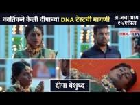 कार्तिकने केली दीपाच्या DNA टेस्ट मागणी | Rang Maza Vegla Today's Episode | Deepa Kartik | CNX Filmy - Marathi News | Karthik demands Deepa's DNA test | Rang Maza Vegla Today's Episode | Deepa Kartik | CNX Filmy | Latest entertainment Videos at Lokmat.com