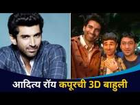 आदित्य रॉय कपूरची 3D बाहुली | Aditya Roy Kapoor's 3D Doll | Ludo Movie | Lokmat CNX Filmy - Marathi News | Aditya Roy Kapoor's 3D doll | Aditya Roy Kapoor's 3D Doll | Ludo Movie | Lokmat CNX Filmy | Latest entertainment Videos at Lokmat.com