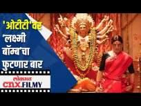 OTTवर Mirzapur 2 आणि Family Man, Laxmmi Bomb होणार रिलीज | Lokmat CNX Filmy - Marathi News | Mirzapur 2 and Family Man, Laxmmi Bomb to be released on OTT | Lokmat CNX Filmy | Latest entertainment Videos at Lokmat.com