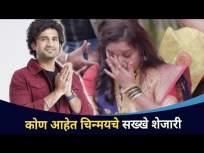 सख्ख्या शेजाऱ्यांमधला ड्रामा उलगडणार चिन्मय | Chinmay Udgirkar Interview | Sakkhe Shejari New Serial - Marathi News | Drama will unfold among the neighbors Chinmay Udgirkar Interview | Sakhe Shejari New Serial | Latest entertainment Videos at Lokmat.com