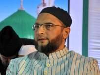भारतातील मुस्लिमांची काळजी पाकिस्तानने करू नये; ओवेसींचा हल्लाबोल