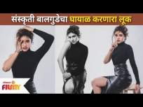 संस्कृती बालगुडेचा घायाळ करणारा लूक | Sanskruti Balgude Hot Look | Lokmat Filmy - Marathi News | Culture Childhood Wounded Luke | Sanskruti Balgude Hot Look | Lokmat Filmy | Latest entertainment Videos at Lokmat.com