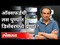 ऑक्सफर्डची लस पुण्यात डिसेंबरमध्ये येणार? Dr Ravi Godse On Oxford Vaccine | America - Marathi News | Oxford vaccine to arrive in Pune in December? Dr Ravi Godse On Oxford Vaccine | America | Latest international Videos at Lokmat.com