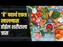 Harmful Food Combination That May Damage Your Health | हे पदार्थ एकत्र खाल्ल्यास होईल शरीराला त्रास - Marathi News | Harmful Food Combination That May Damage Your Health | Eating these foods together will hurt the body | Latest health Videos at Lokmat.com