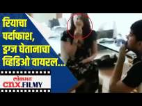 Rhea Chakrabortyचा पर्दाफाश; ड्रग्ज घेतानाचा Video Viral - Marathi News | Rhea Chakraborty exposed; Video viral while taking drugs | Latest crime Videos at Lokmat.com