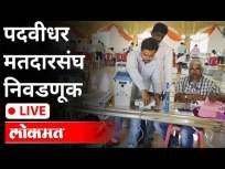 LIVE - पदवीधर मतदारसंघ निवडणूक | Graduate Election 2020 - Marathi News | LIVE - Graduate Constituency Election | Graduate Election 2020 | Latest maharashtra Videos at Lokmat.com