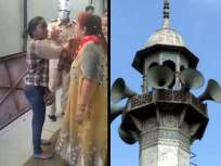 मशिदीतील लाऊडस्पीकरविरुद्ध आवाज उठवणाऱ्या करिश्माला पोलिसांची नोटीस - Marathi News | Police notice to Karisma for raising voice against loudspeakers in mosque in mumbai mankhurd | Latest mumbai News at Lokmat.com