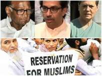 महाशिवआघाडीकडून मुस्लिमांसाठी खुशखबर ! अखेर 'ते' आरक्षण लागू होणार