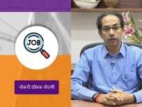 नोकरीची संधी एका क्लिकवर; जाणून घ्या, कसं आहे 'महाजॉब्स' पोर्टल - Marathi News   Inauguration of 'Mahajobs' portal by Chief Minister, job opportunities   Latest maharashtra Photos at Lokmat.com