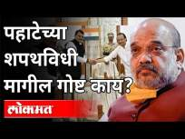 पहाटेच्या शपथविधी मागील धक्कादायक खुलासे | Ajit Pawar and Devendra Fadnavis Oath Ceremony - Marathi News | Shocking revelations behind the morning swearing-in | Ajit Pawar and Devendra Fadnavis Oath Ceremony | Latest maharashtra Videos at Lokmat.com