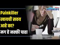 Harmful Effects Of Painkiller | Habits That Damage Your Health | painkiller खायची सवय आहे का ? - Marathi News | Harmful Effects Of Painkiller | Habits That Damage Your Health | Have a habit of eating painkiller? | Latest health Videos at Lokmat.com