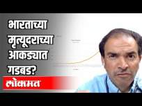 भारताच्या मृत्युदरात गडबडी? Dr Ravi Godse on Corona Death Numbers - Marathi News | Disruption in India's mortality rate? Dr Ravi Godse on Corona Death Numbers | Latest international Videos at Lokmat.com