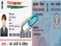 PAN-Aadhaar link : पॅन-आधार जोडणी महिनाअखेरपर्यंत करा, अन्यथा...