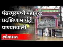 पंढरपूरमध्ये महापूर | प्रदक्षिणामार्गही पाण्याखाली | Flood In Pandharpur | Heavy Rain in Maharashtra - Marathi News | Flood in Pandharpur | Circulation is also under water Flood In Pandharpur | Heavy Rain in Maharashtra | Latest maharashtra Videos at Lokmat.com
