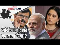 मोदींच्या जीवावर कंगनाचा 'पंगा'? - Marathi News | Kangana's 'mess' on Modi's life? | Latest politics Videos at Lokmat.com