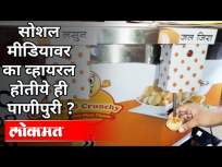 सोशल मीडियावर का व्हायरल होतीये ही पाणीपुरी ? Panipuri | Pune News - Marathi News | Why is Panipuri going viral on social media? Panipuri | Pune News | Latest food Videos at Lokmat.com