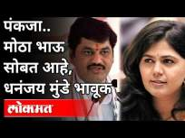 पंकजा मोठा भाऊ सोबत आहे | धनंजय मुंडे भावूक | Dhanjay Munde And Pankaj Munde | Maharashtra News - Marathi News | Pankaja is with his elder brother Dhananjay Munde Bhavuk | Dhanjay Munde And Pankaj Munde | Maharashtra News | Latest maharashtra Videos at Lokmat.com