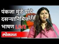 LIVE - Pankaja Munde | पंकजा मुंडे यांचे दसऱ्यानिमित्त भाषण - Marathi News | LIVE - Pankaja Munde | Pankaja Munde's speech on the occasion of Dussehra | Latest politics Videos at Lokmat.com
