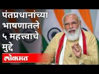 कोरोना लसीबाबत पंतप्रधान मोदी यांनी दिली माहिती | Pm Narendra Modi on Corona Vaccine - Marathi News | PM Modi gives information about corona vaccine | PM Narendra Modi on Corona Vaccine | Latest national Videos at Lokmat.com