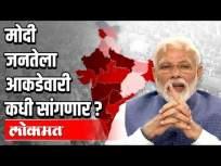 पंतप्रधान मोदी केवळ भावनिक आवाहन करत आहेत ? - Marathi News | Is PM Modi just making an emotional appeal? | Latest politics Videos at Lokmat.com