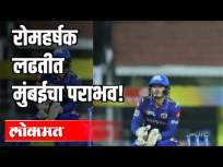 रोमहर्षक लढतीत मुंबईचा पराभव | Mumbai Vs. Chennai IPL 2020 | Sports News - Marathi News | Mumbai lose in thrilling match | Mumbai Vs. Chennai IPL 2020 | Sports News | Latest cricket Videos at Lokmat.com