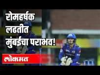 रोमहर्षक लढतीत मुंबईचा पराभव | Mumbai Vs. Chennai IPL 2020 | Sports News - Marathi News | Mumbai lose in thrilling match | Mumbai Vs. Chennai IPL 2020 | Sports News | Latest cricket Videos at Lokmat.com