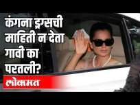 कंगना ड्रग्सची माहिती न देता गावी का परतली? Sachin Sawant On Kagana Ranaut - Marathi News | Why did Kangana return to the village without informing about drugs? Sachin Sawant On Kagana Ranaut | Latest national Videos at Lokmat.com