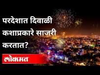 परदेशात दिवाळी कशाप्रकारे साजरी करतात? Diwali Celebration In Foreign Countries | Lokmat - Marathi News | How do you celebrate Diwali abroad? Diwali Celebration In Foreign Countries | Lokmat | Latest international Videos at Lokmat.com