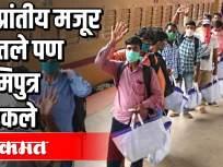 परराज्यातले मजूर परतले | स्थानिक जिल्हाबंदीत अडकले - Marathi News | Foreign workers return Stuck in the local district | Latest maharashtra Videos at Lokmat.com