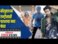 बॉलूवडच्या एन्ट्रीसाठी परशाचा नवा फंडा | Sairat Hero Akash Thosar Body Transformation - Marathi News | Parsha's new fund for Bollywood entry | Sairat Hero Akash Thosar Body Transformation | Latest entertainment Videos at Lokmat.com