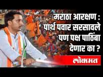 Maratha Aarakshan : Parth Pawar सरसावले पण पक्ष पाठिंबा देणार का? Maharashtra News - Marathi News | Maratha Aarakshan: Parth Pawar moved but will the party support him? Maharashtra News | Latest politics Videos at Lokmat.com