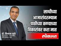 पाठीच्या कण्याच्या विकारांवर करा मात | Dr Vikas Gupte | Lokmat Oxygen - Marathi News | Overcome spinal disorders | Dr Vikas Gupte | Lokmat Oxygen | Latest oxygen Videos at Lokmat.com